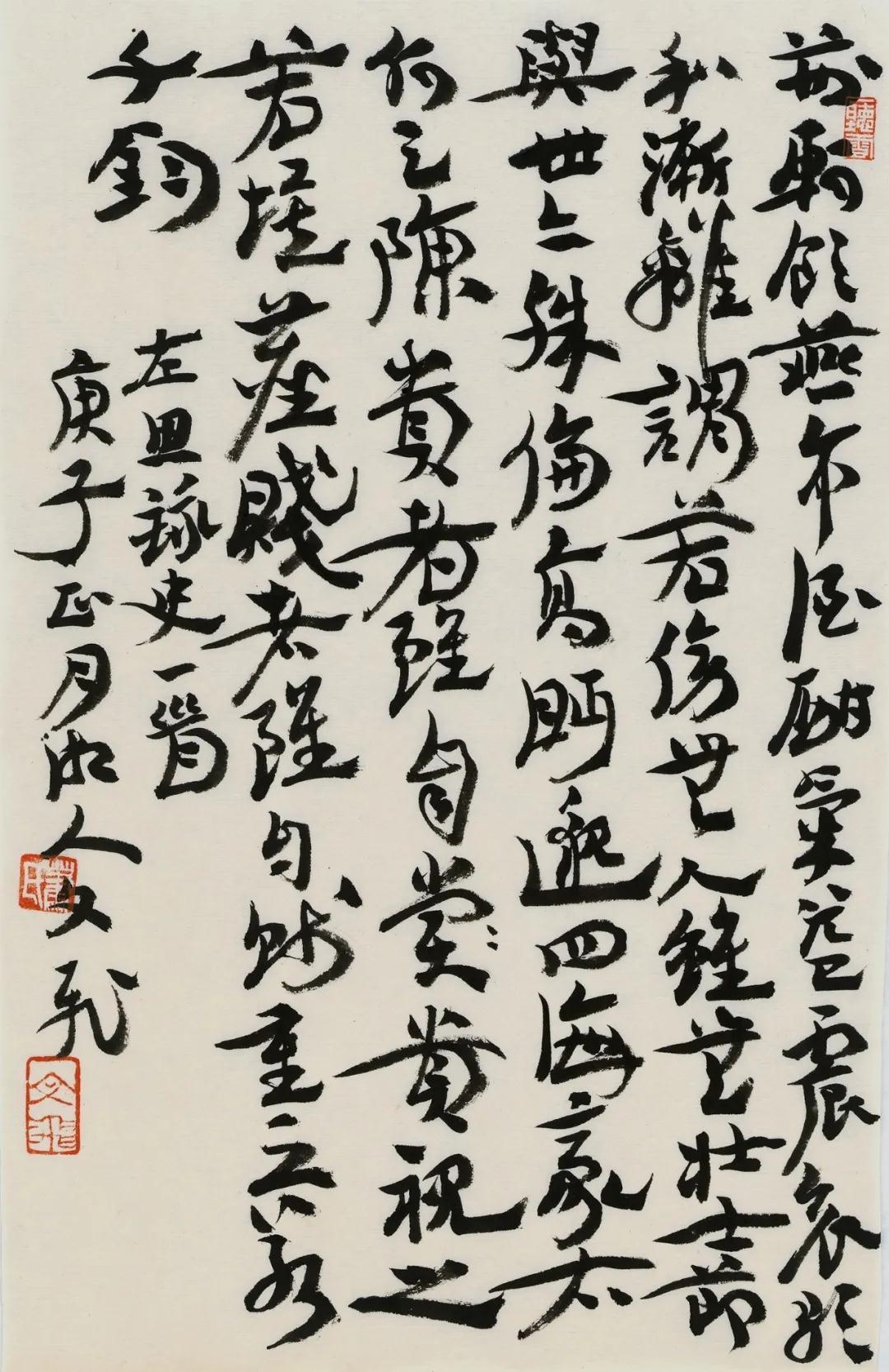 文飞橅古(一):简牍、章草及写经