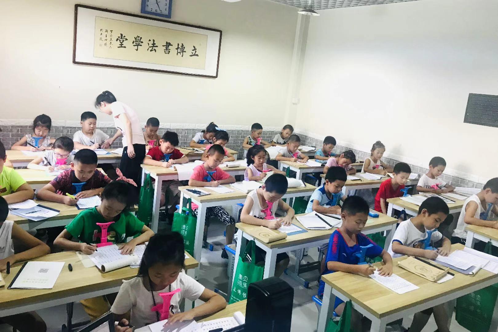 立博书法培训学校