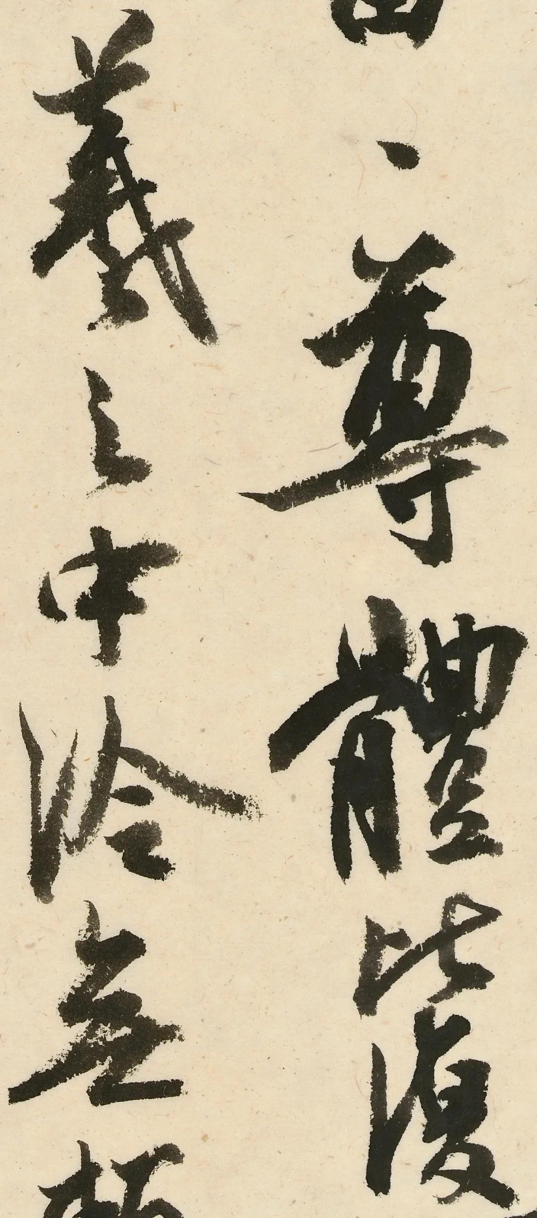 文飞橅古(二):二王手札