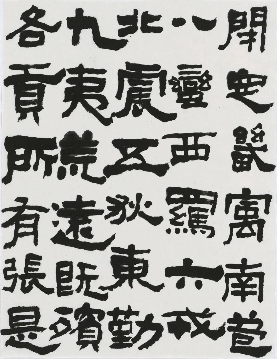 文飞橅古(三):张迁碑