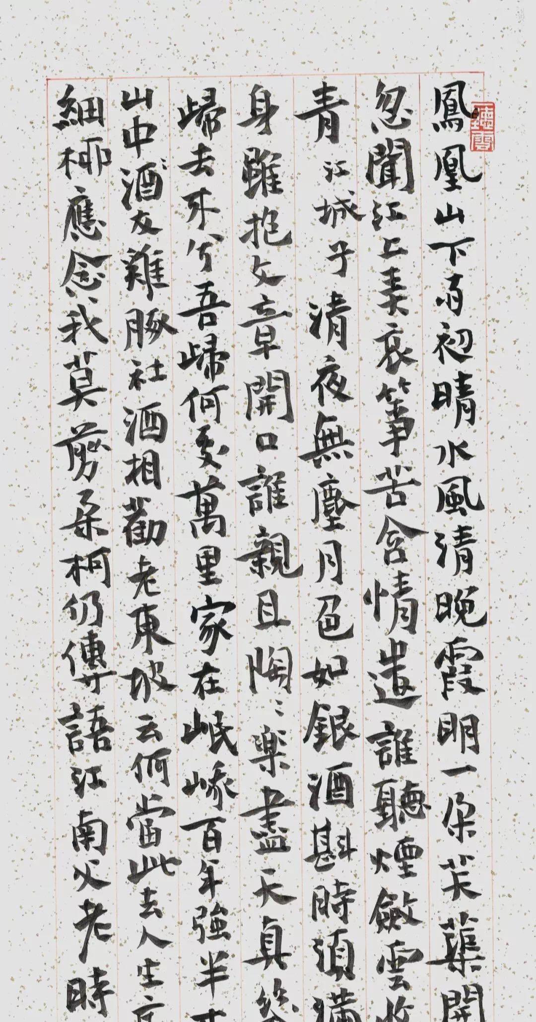 文飞橅古(四):锺繇小楷