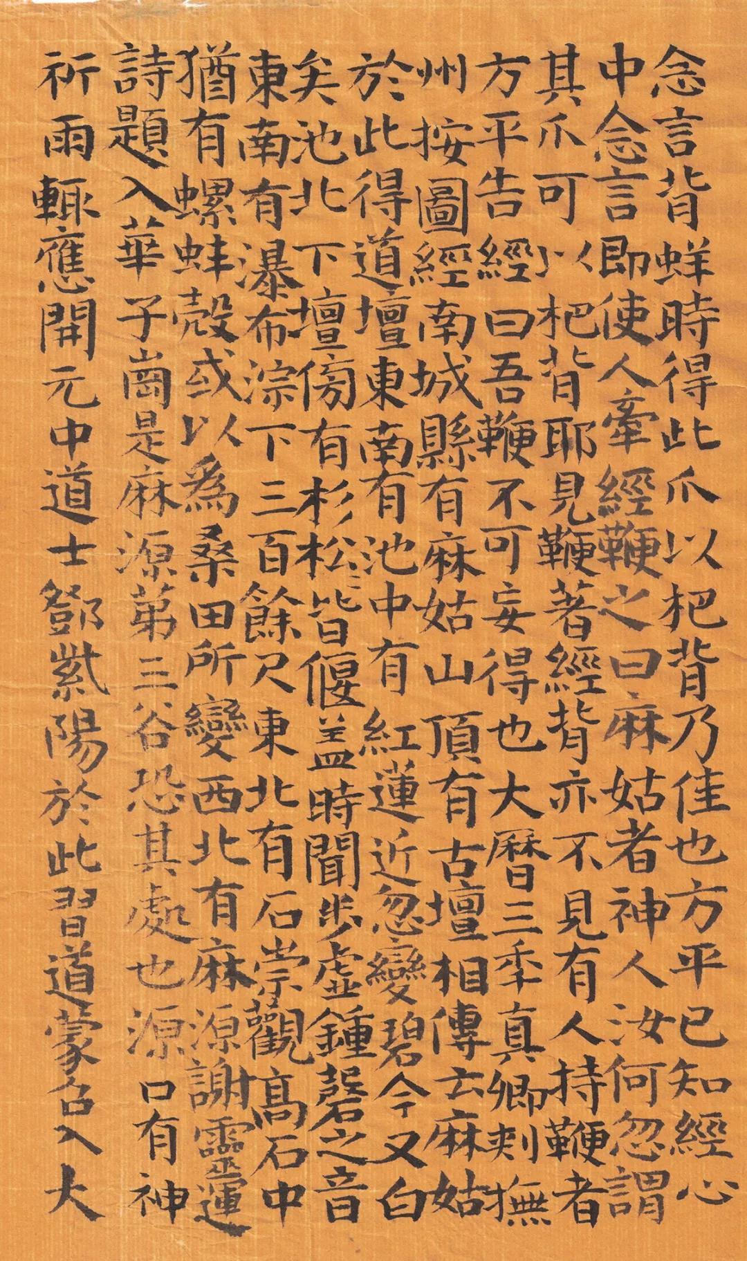 杖藜讲坛(六):字小气象大 宽博见古风——《小字麻姑仙坛记》 与明清小楷对照浅谈