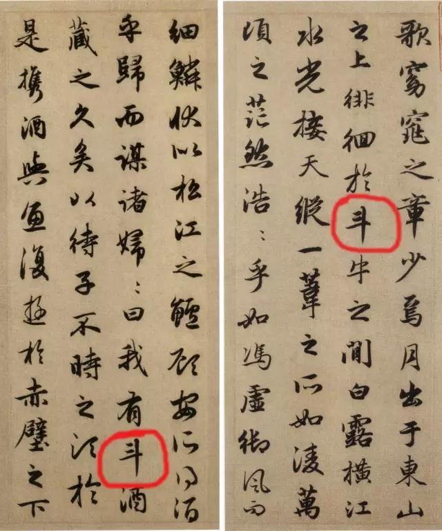 """《赤壁赋》中的""""斗牛""""是什么""""斗""""法"""